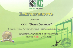 КС-партнёр