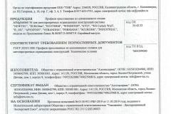СертификатСоотвествия-1