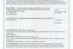 рехау-ru-2017-12-11-2020-12-10-сертификат-соответствия-гост-р-ed-thd-dd-int80-brd-data
