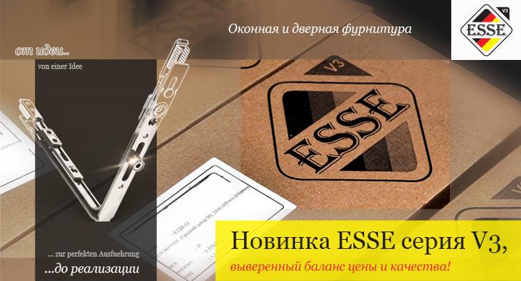 фурнитура ESSE V3 для пластиковых окон