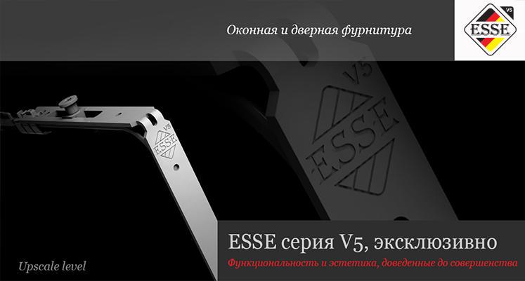 фурнитура ESSE V5 для пластиковых окон