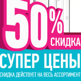 Скидка 50% на окна