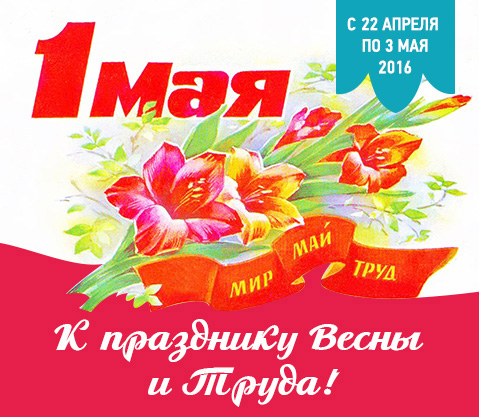 1-may-okna-skidka