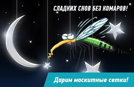 Сладких снов без комаров