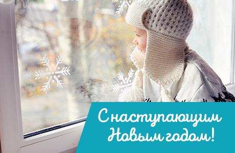 Окна со скидкой к Новому году